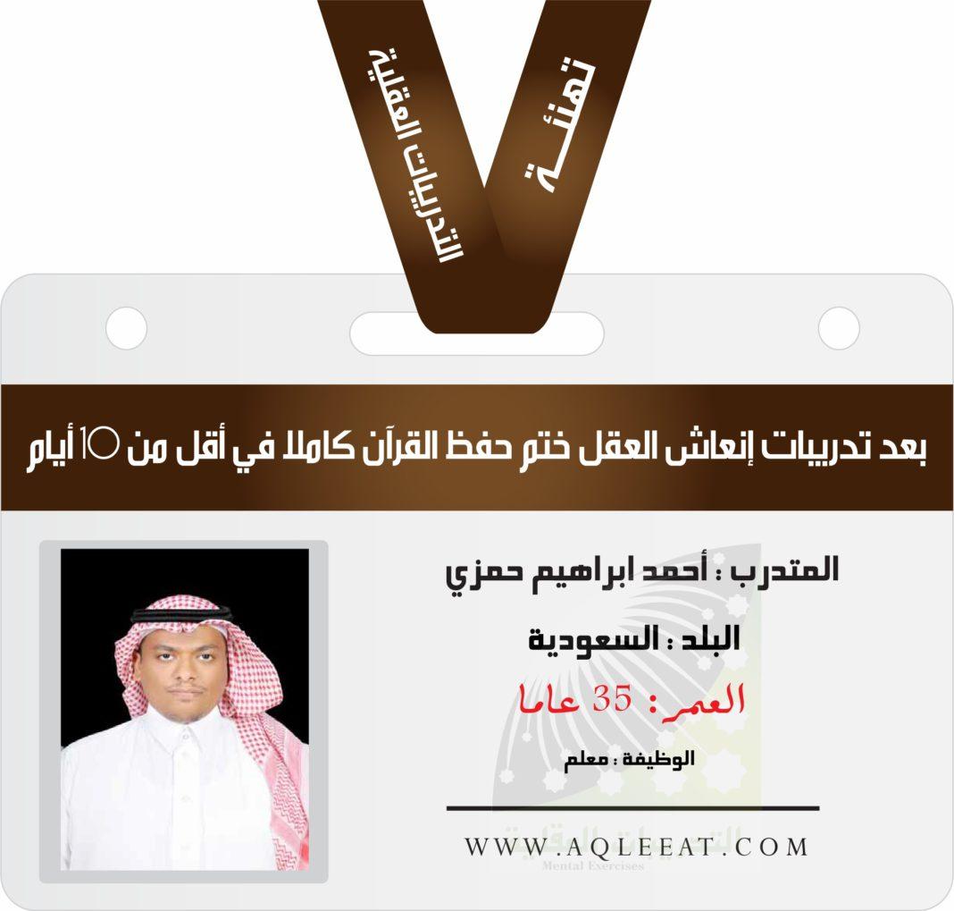 حفظ القرآن ، في أقل من 10 أيام ( تهنئة ) المتدرب أحمد ابراهيم حمزي