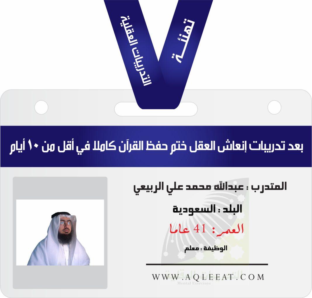 حفظ القرآن ، في أقل من 10 أيام ( تهنئة ) المتدرب عبدالله محمد علي الربيعي