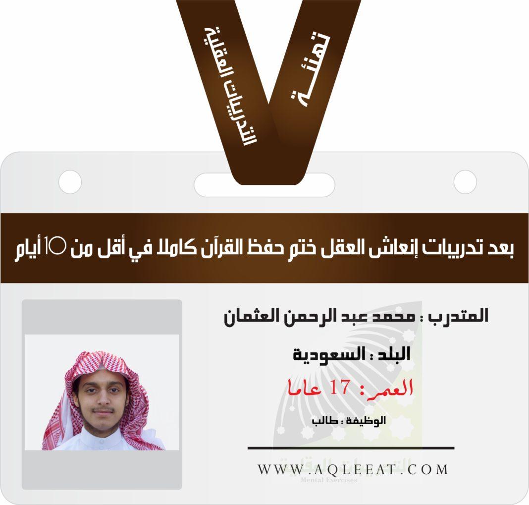 حفظ القرآن ، في أقل من 10 أيام ( تهنئة ) المتدرب محمد عبد الرحمن العثمان