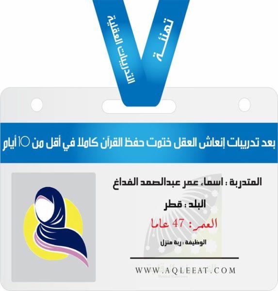 حفظ القران ، حفظ القران في 10 ايام ( تهنئة ) المتدربة اسماء عمر عبدالصمد الفداغ
