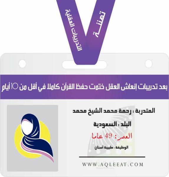 حفظ القران ، حفظ القران في 10 ايام ( تهنئة ) المتدربة رحمة محمد الشيخ محمد