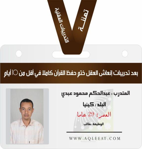 حفظ القران ، حفظ القران في 10 ايام ( تهنئة ) المتدرب عبدالحكم محمود عبدي
