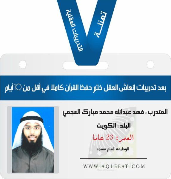 حفظ القران ، حفظ القران في 10 ايام ( تهنئة ) المتدرب فهد عبدالله محمد مبارك العجمي