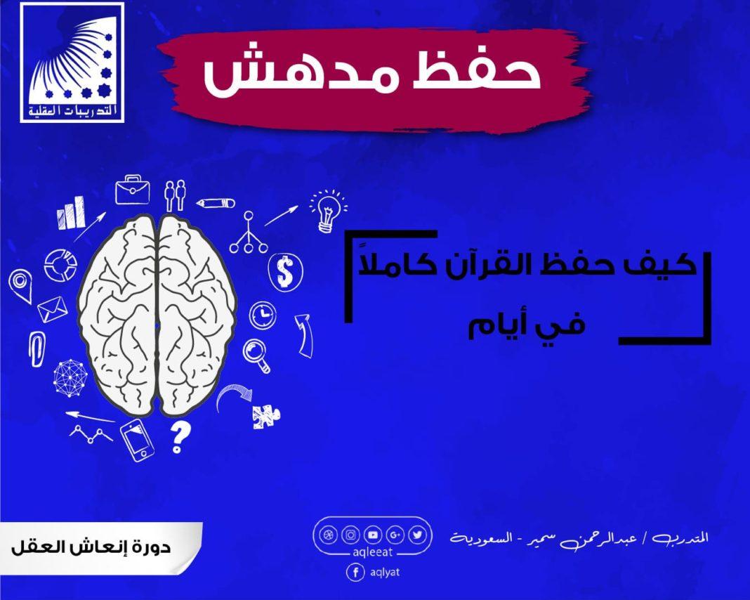 دعاء يسهل حفظ القرآن الكريم