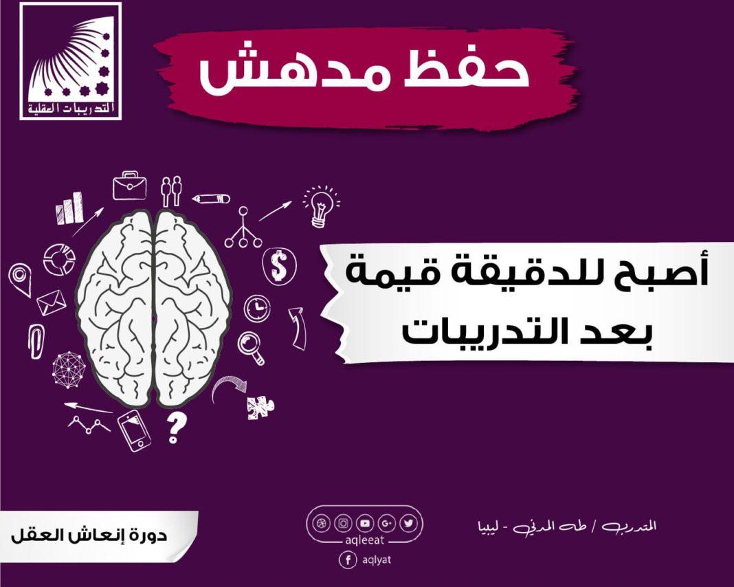 فقدان الذاكرة ، تقوية الذاكرة بالاعشاب ، تنشيط المخ