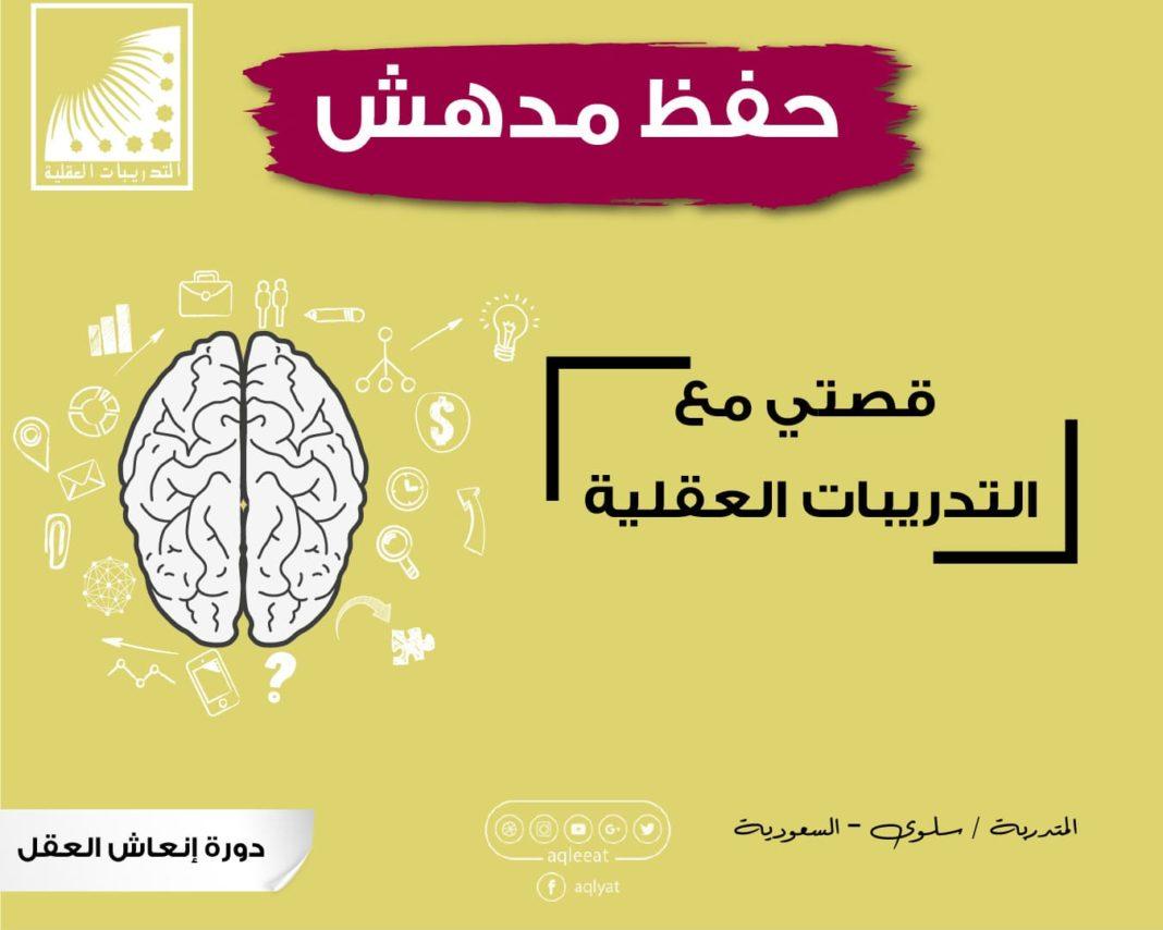 طريقة حفظ القرآن ومراجعته