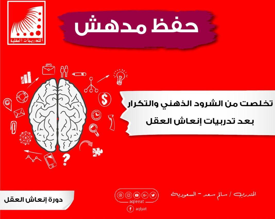 دورات تقوية الذاكرة والحفظ ، ايات لتقوية الذاكرة ، تنشيط العقل