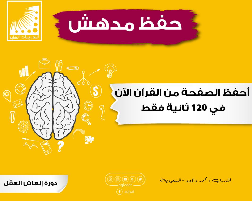 كيفية حفظ القرآن الكريم ومراحله