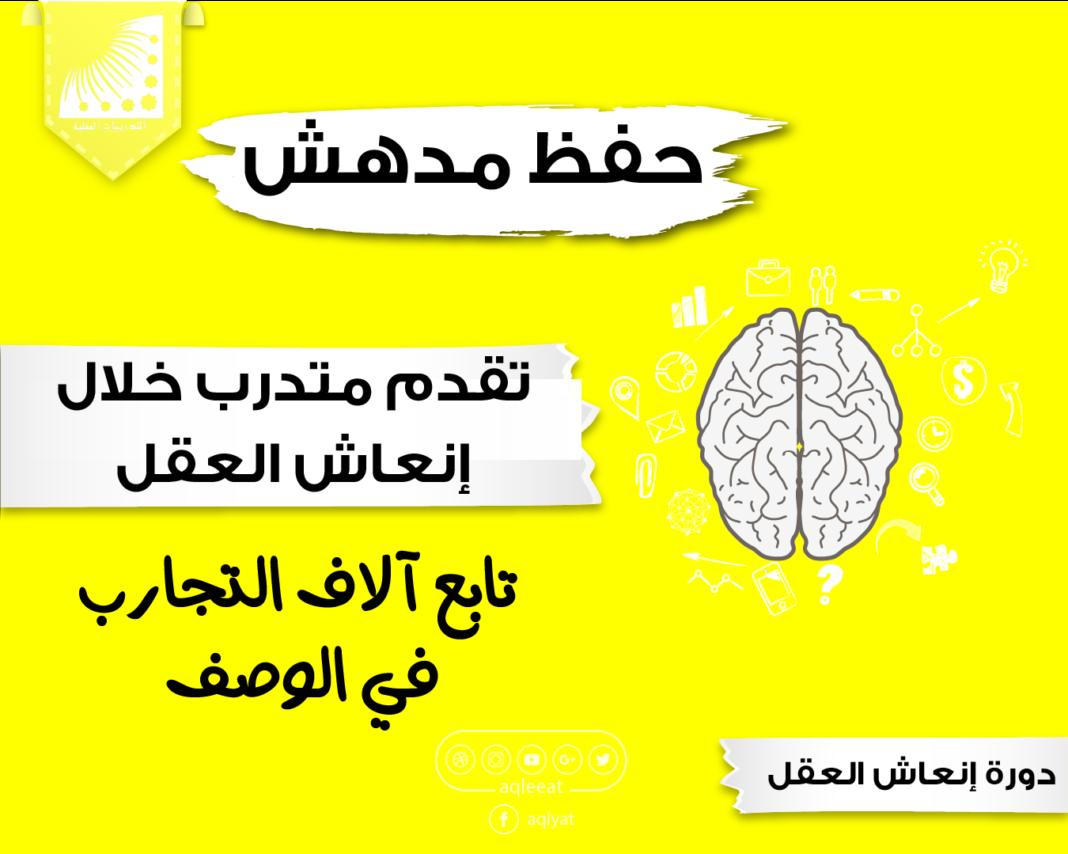 دورة انعاش العقل pdf