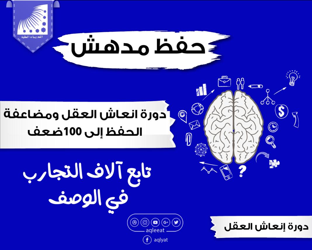 كيفية الحفظ السريع وعدم النسيان ، علاج لتقوية الذاكرة والتركيز ، فيتامينات للذاكرة